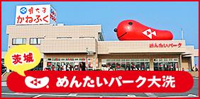 news_banner_ooarai