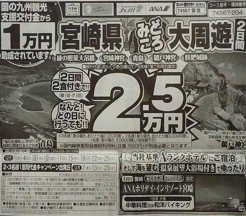 阪急 交通 社 宮崎