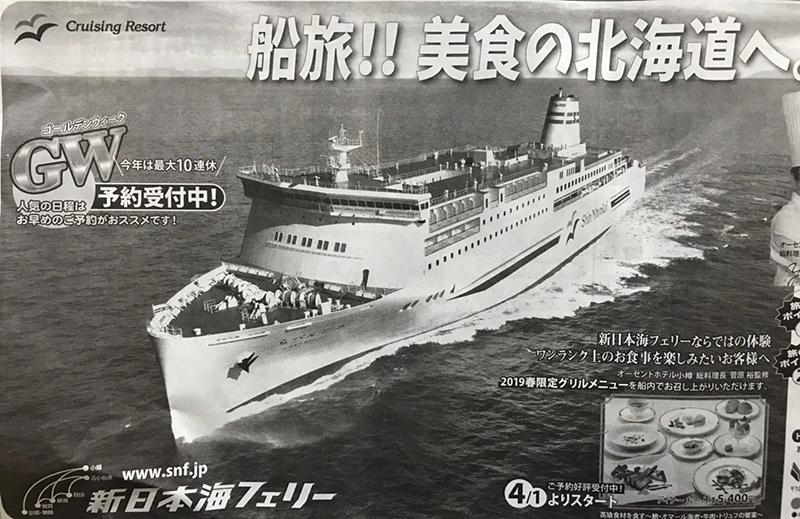 海 新 フェリー 日本