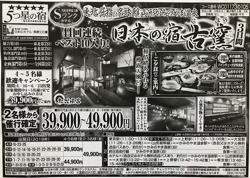 やま かみ 窯 日本 の 古 の 温泉 宿