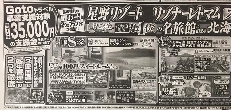 星野 リゾート ゴートゥー キャンペーン