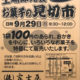 草加の『富士あられ本舗』10月29日(日) 工場即売会 お菓子の見切り市 新聞折込チラシ