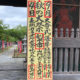 関東三大不動の一つとも称されていたお寺越谷市にある大相模不動尊大聖寺に行って来ました !大晦日には除夜の鐘突きも!そして節分祭で豆まきも
