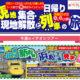 あのドクターイエローを間近で!年に一度のイベントへ!日帰りで楽々! JR東海浜松工場見学ツアー!大人14,980円、子供9,980円