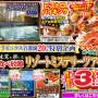 羽田発!温泉と味覚を楽しむカニ食べ放題リゾートミステリーツアーが3.99万円!