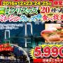限定企画12月23・24・25日出発!クリスマスイルミネーションクルーズと20種の寿司食べ放題ツアー5,990円