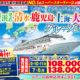 【スーパースターヴァーゴで航く!】横浜発着・清水・鹿児島・上海・大阪クルーズ8日間