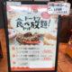 イオンレイクタウンKAZE店!ドーナツ専門店「ジャック イン ザ ドーナッツ」ドーナツ食べ放題に行ってきました!(60分)500円