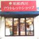 草加市にある工場直営『昭和西川アウトレットショップ』【2019年7月11日新聞朝刊折込チラシ広告】
