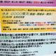 11月14日 埼玉県民の日にベイエリアへ!快速GOGO舞浜(栗橋→南越谷→舞浜)全席指定席