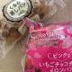伊藤パン 岩槻工場直売店 (イトーパン)でアウトレットのパンを買ってきました!