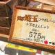 うまいうますぎる埼玉県銘菓「十万石」イオンレイクタウン店 翔んで埼玉 コラボレーション