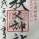<こころの旅・ウォーキング>『現地集合(全8回シリーズ)はじめての秩父ご朱印めぐり 第4回 日帰り』10,800 円
