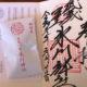 夫婦でぶらっと散歩!大宮の「武蔵一宮 氷川神社」で御朱印をいただき 浦和で江戸時代から続く唯一の老舗鰻屋「 山崎屋」でうな丼を食べてきました